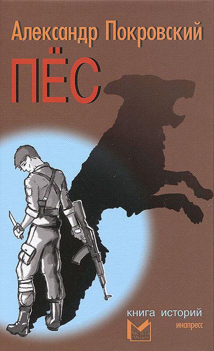 Александр Покровский Пес. Книга историй