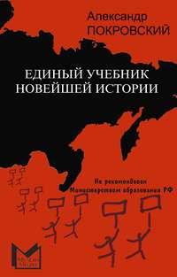 Покровский, Александр  - Единый учебник новейшей истории