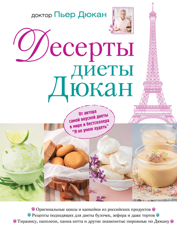 Десерты диеты Дюкан изменяется активно и целеустремленно