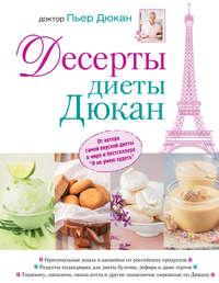 Дюкан, Пьер  - Десерты диеты Дюкан