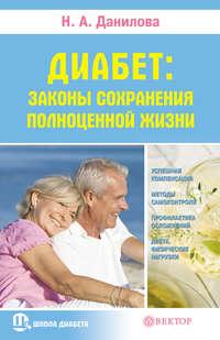 Данилова, Наталья Андреевна  - Диабет. Законы сохранения полноценной жизни