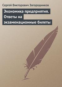 Загородников, Сергей Викторович  - Экономика предприятия. Ответы на экзаменационные билеты