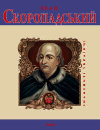 Коляда, І. А.  - Іван Скоропадський