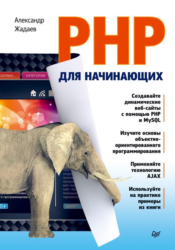 Александр Жадаев PHP для начинающих строганов а ваш первый сайт с использованием php скриптов