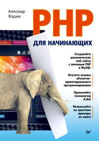 Жадаев, Александр  - PHP для начинающих