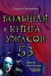 Охотников, Сергей  - Большая книга ужасов 53 (сборник)