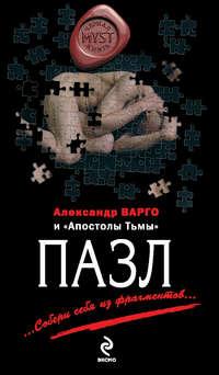 Матюхин, Александр  - Пазл (сборник)