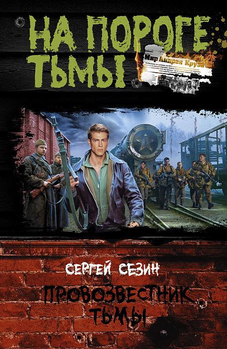 Сергей Сезин бесплатно