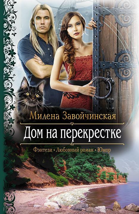 Милена Завойчинская Дом на перекрестке а в пархоменко дар