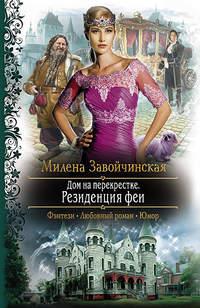 Завойчинская, Милена  - Дом на перекрестке. Резиденция феи