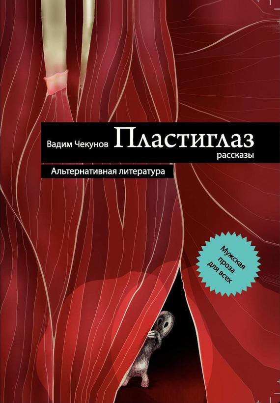 занимательное описание в книге Вадим Чекунов