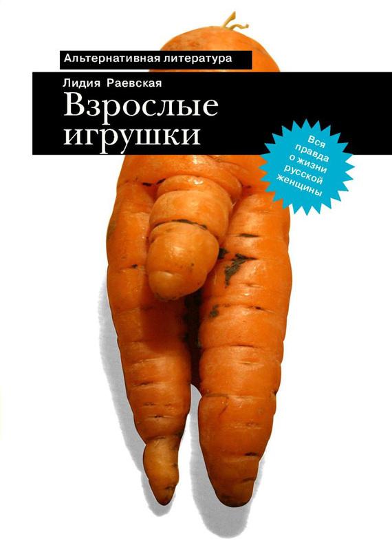 Лидия Раевская бесплатно