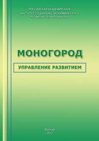Ускова, Т. В.  - Моногород: управление развитием