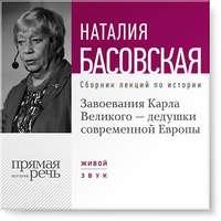 Басовская, Наталия  - Завоевания Карла Великого – дедушки современной Европы