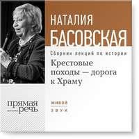 Басовская, Наталия  - Крестовые походы – дорога к Храму