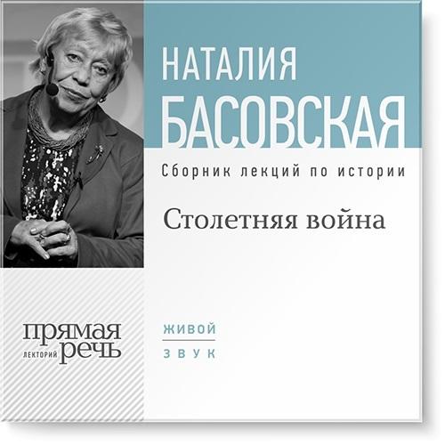 Наталия Басовская Столетняя война корриган г столетняя война