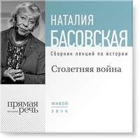 Басовская, Наталия  - Столетняя война