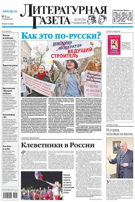 Литературная газета №07 (6450) 2014