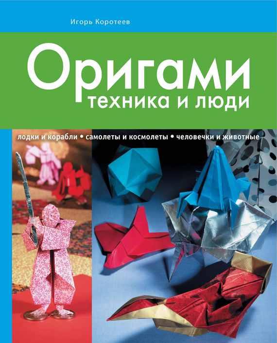 Скачать Игорь Коротеев бесплатно Оригами техника и люди