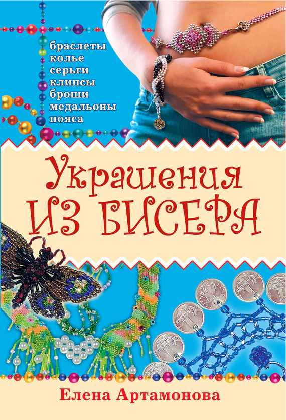 Елена Артамонова Украшения из бисера и это все из бисера ляукина