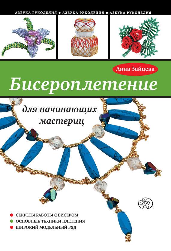 Анна Зайцева Бисероплетение для начинающих мастериц женские блузки и рубашки blusas femininas 2015 roupas femininas 362