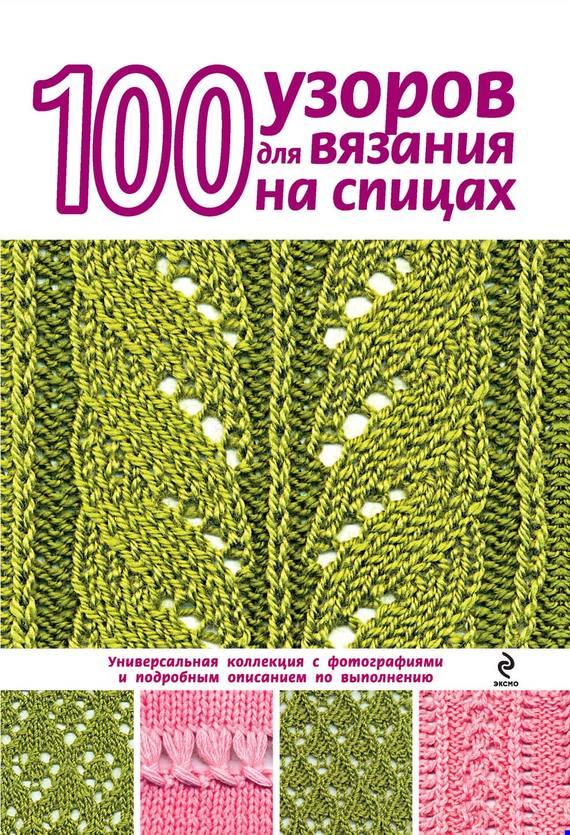 100 узоров для вязания на спицах изменяется романтически и возвышенно