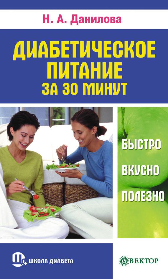 интригующее повествование в книге Наталья Данилова