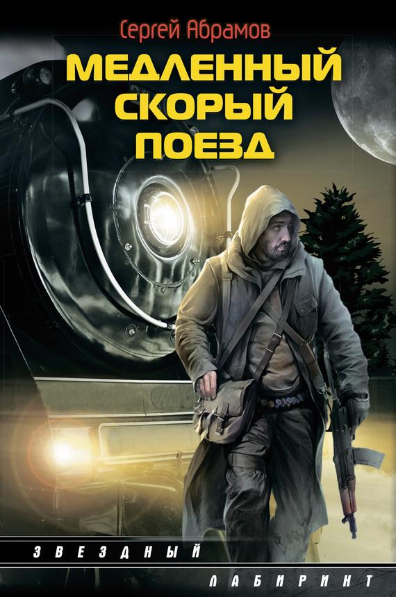 Сергей Абрамов Медленный скорый поезд