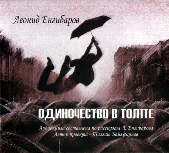 Леонид Енгибаров Одиночество в толпе ключ truper т 15555