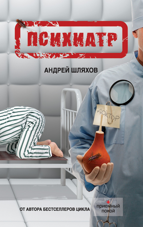 Андрей Шляхов Психиатр андрей шляхов реальный чувак