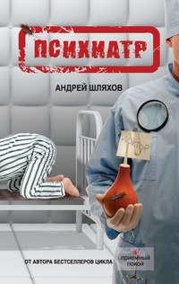 Андрей Шляхов - Психиатр