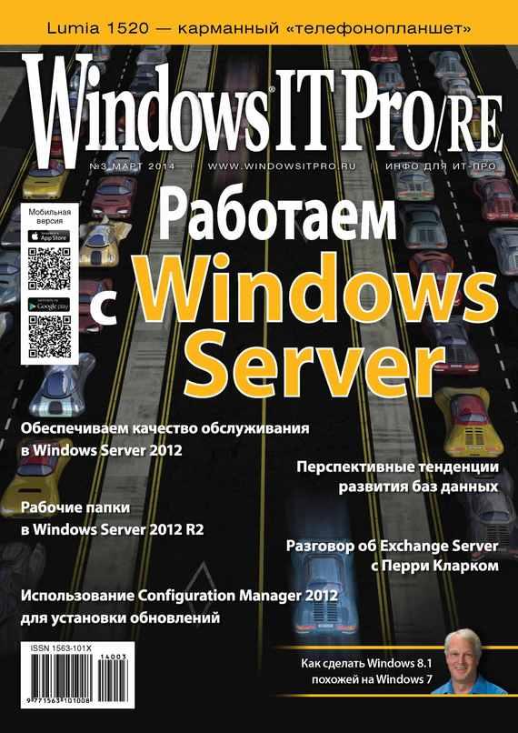 Открытые системы Windows IT Pro/RE №03/2014