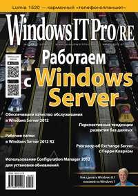 - Windows IT Pro/RE №03/2014