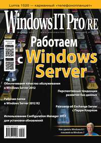 системы, Открытые  - Windows IT Pro/RE №03/2014