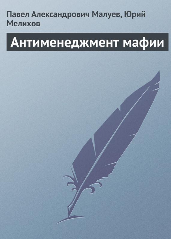 Павел Александрович Малуев бесплатно