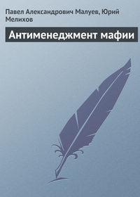 Малуев, Павел Александрович  - Антименеджмент мафии