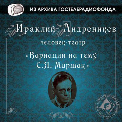 Ираклий Андроников Вариации на тему С.Я. Маршак