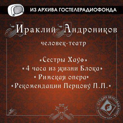 Ираклий Андроников 4 часа из жизни Блока, Римская опера ираклий андроников рассказывает