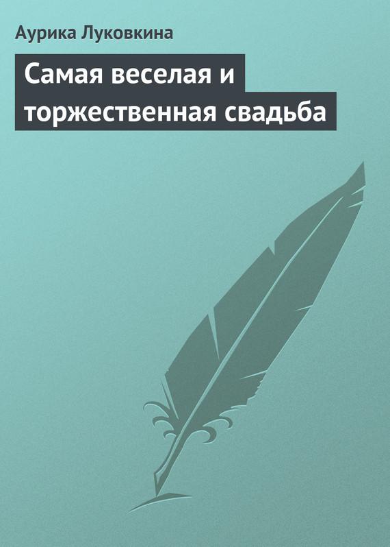 Обложка книги Самая веселая и торжественная свадьба, автор Луковкина, Аурика