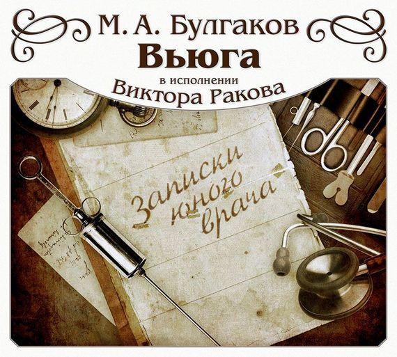 Михаил Булгаков Вьюга палатка снаряжение вьюга