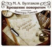 Булгаков, Михаил  - Крещение поворотом