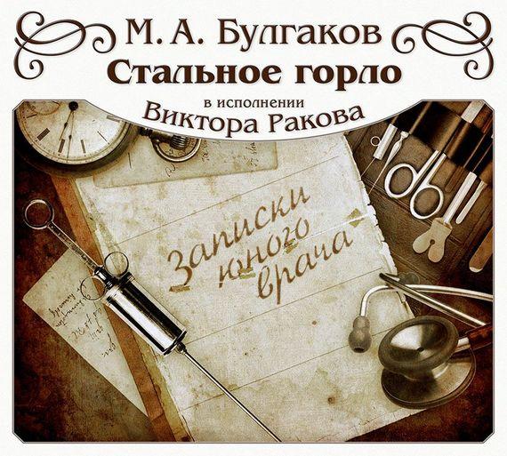 Михаил Булгаков Стальное горло