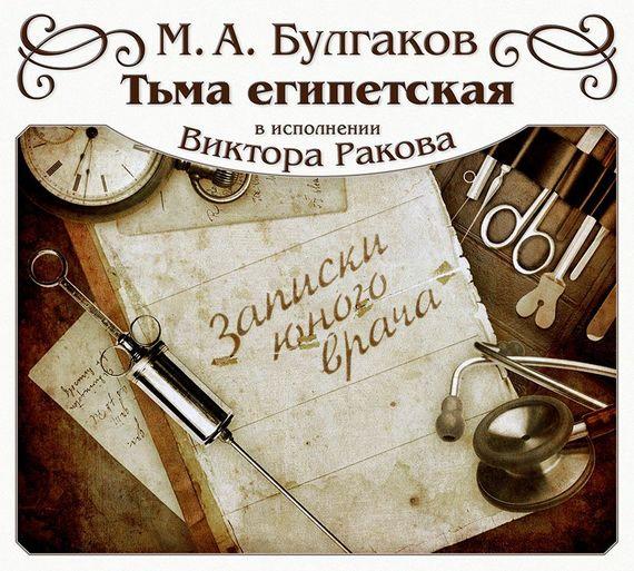 Михаил Булгаков Тьма Египетская флат е его тьма