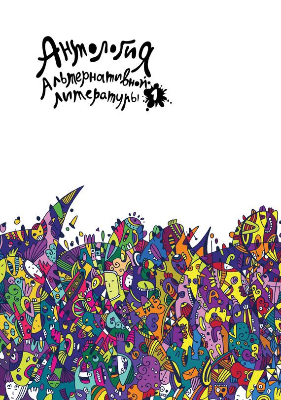 цены  Коллектив авторов Антология альтернативной литературы 1. Альманах