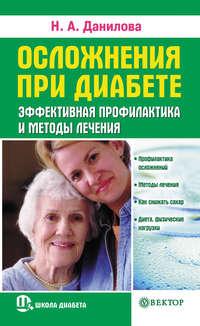 Данилова, Наталья Андреевна  - Осложнения при диабете. Эффективная профилактика и методы лечения
