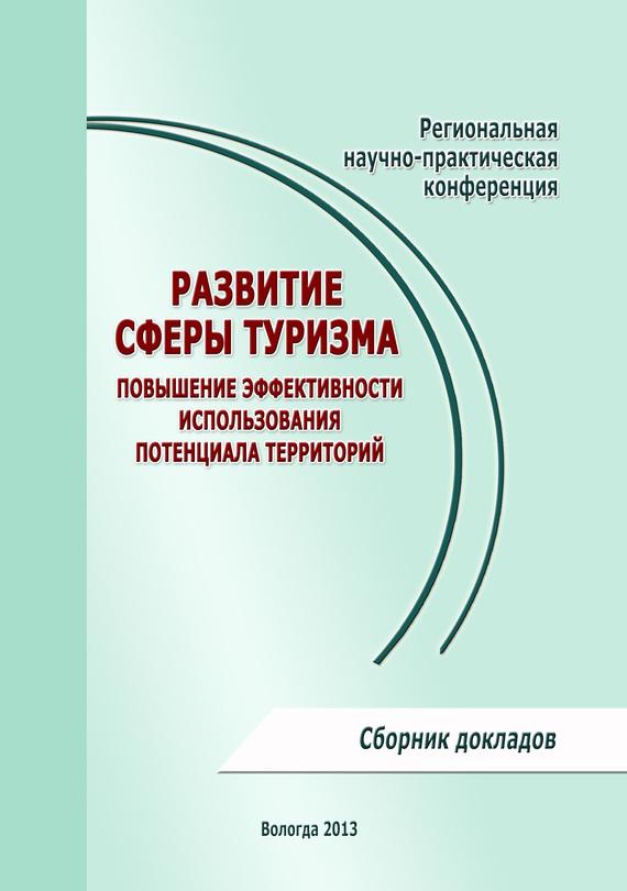 Сборник статей Развитие сферы туризма: повышение эффективности использования потенциала территорий