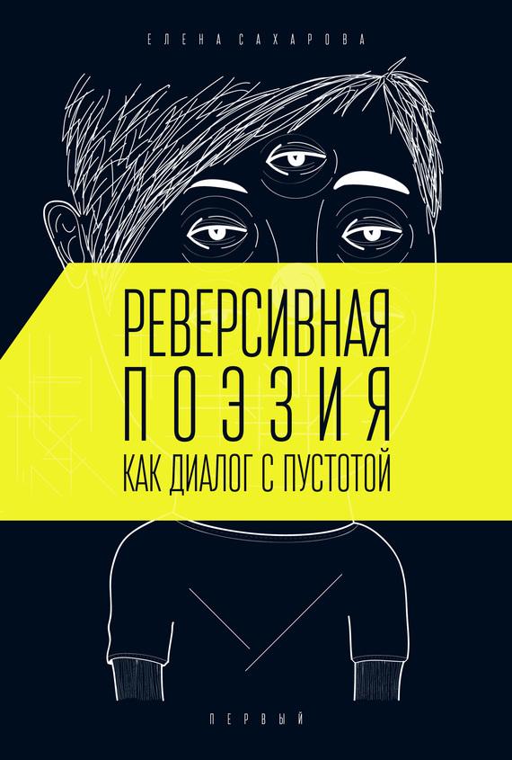 Елена Сахарова Реверсивная поэзия как диалог с пустотой елена сахарова реверсивная поэзия как диалог с пустотой