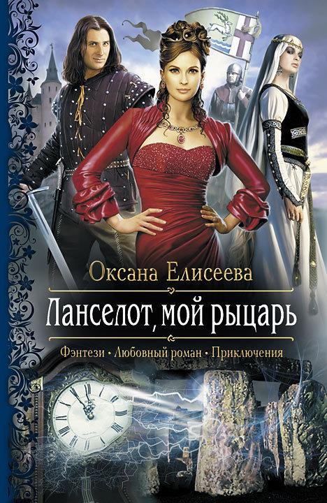 Книгу ланселот мой рыцарь скачать бесплатно