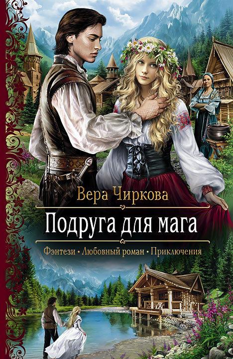 Вера Чиркова Подруга для мага миллан цезарь главная книга вожака стаи