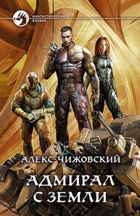 Чижовский, Алексей  - Адмирал с Земли